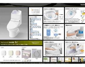 トイレ TOTO仕様