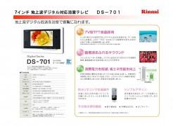 浴室テレビ Rinnai仕様